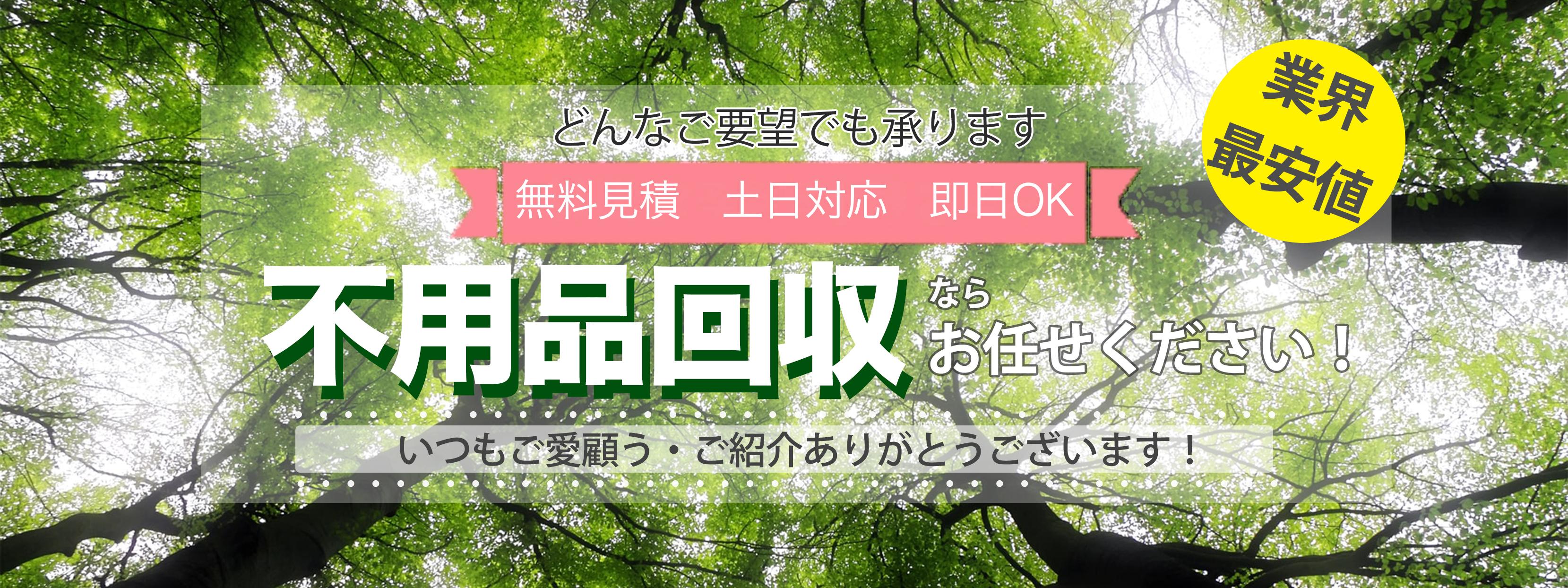 東京都内の粗大ゴミ回収、不用品回収、お引越し、家具家電の回収、ゴミ屋敷の清掃、遺品整理、法人対応ならお任せください!業界最安値。即日対応。土日対応。無料見積。まずは「0120-97-2233」までお電話を!
