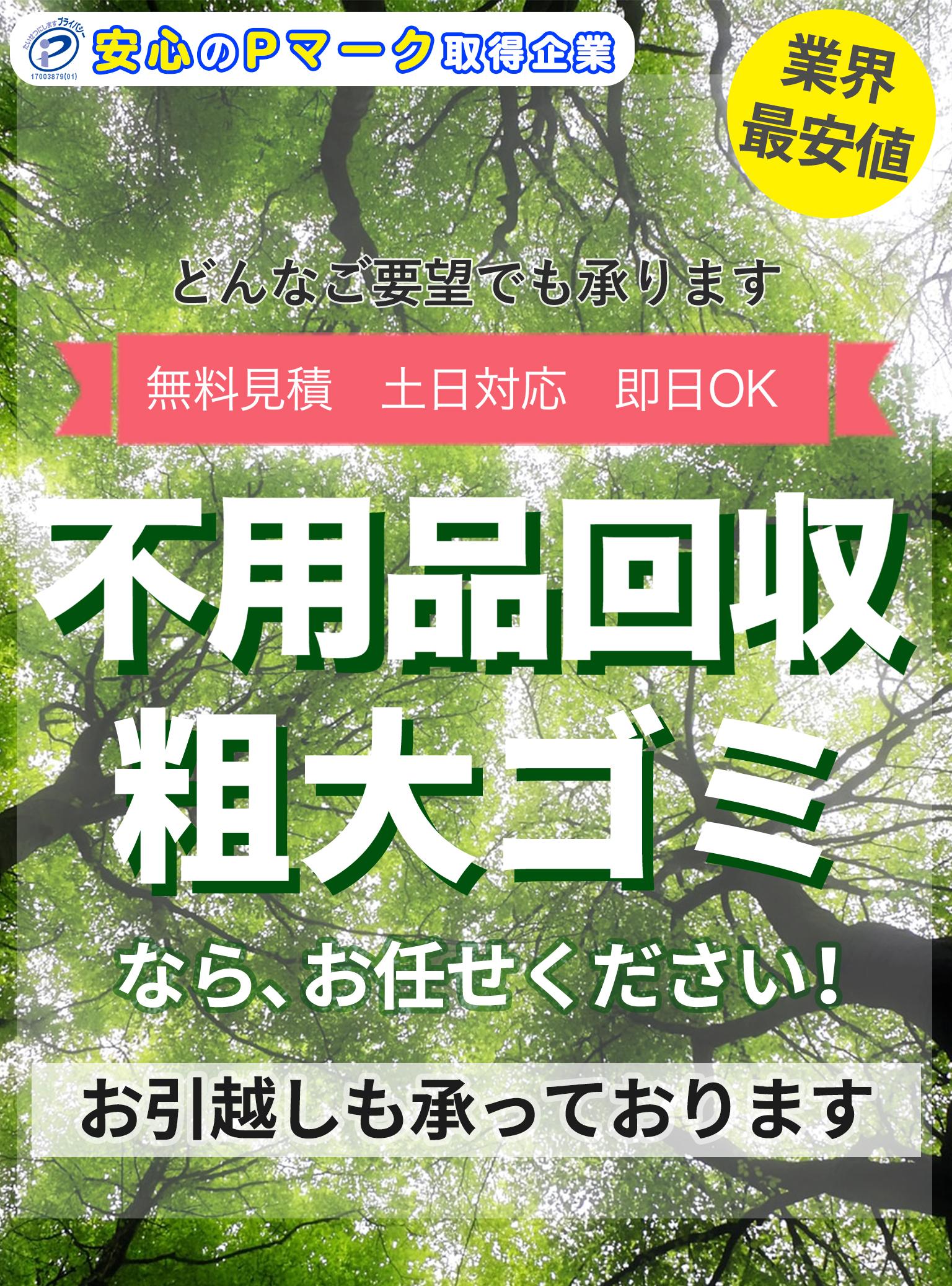 東京都内の粗大ゴミ回収、不用品回収、お引越し、家具家電の回収、ゴミ屋敷の清掃、遺品整理ならお任せください!業界最安値。即日対応。土日対応。無料見積。まずは「0120-97-2233」までお電話を!